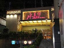 Shui Li Fang Leisure Massage Center 水立坊休闲会所
