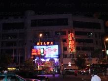Xing Fu Night Club 兴富夜总会
