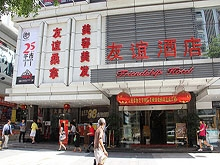 You Yi Hotel Sang Na Spa and Massage 友谊酒店桑拿中心