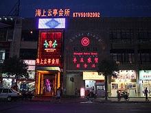 Hai Shang Yun Ting KTV Club 海上云亭会所