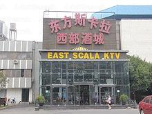 East Scala KTV 东方斯卡拉西部酒城KTV