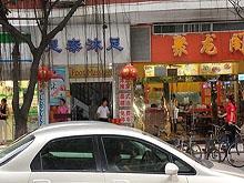 Zu Tai Foot Massage 足泰沐足