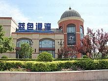 Lan Se Gang Wan Jiu Ba Jie   (蓝色港湾酒吧街 )