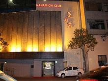 Hanamichi Club 花和道夜总会