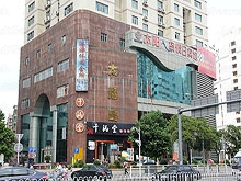 Gang Yuan Xiu Xian Spa and Massage Club 港源休闲会所