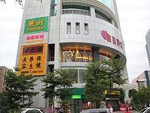 Fu Yuan Tang Health Care Center 扶元堂养生