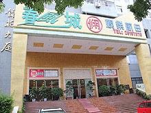 Chun Feng Cheng Massage Yu Le Hang Mu 春风城休闲娱乐航母