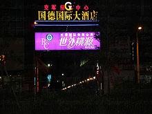 Zhi Zun International Leisure Center Sauna and Massage Shi Wai Tao Yuan 至尊国际休闲会所世外桃源