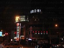 Li Chi Club 丽池会所