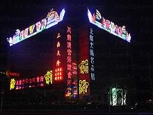 Ding Han Gong Health Massage 鼎汉宫保健会所