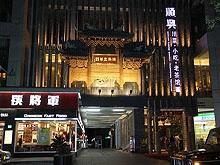 Shun Xing Cai Guan 顺兴菜馆