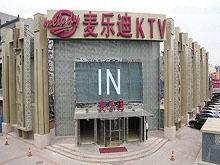 Melady KTV  (麦乐迪 KTV)
