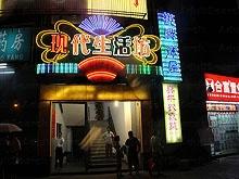 Xian Dai Sheng Huo Fang Massage 现代生活坊休闲浴足棋牌中心