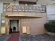 Yong Kang Da Ban Pardise Massage Center  永康大班足疗休闲馆