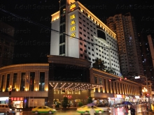 Hui Mei Hotel Mei Meng Shi Night Club 滙美酒店美梦时夜总会