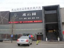 Shui Yun Jian KTV Spa Bar Foot Massage 水云间KTV沐足酒吧