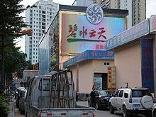 Bi Shui Yun Tian 碧水云天