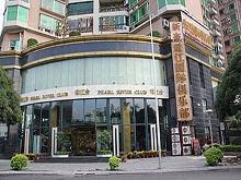 ZhuJiang International  Club 珠江国际俱乐部