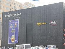 Tango KTV  糖果KTV
