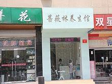 Rosebush Health Salon (蔷薇林养生馆)