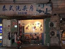 Tai Shi Xi Tou Fang Massage 泰式洗头坊
