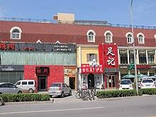 Zu Ji   ( 足 记 )