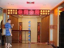 Gui Hu Xiu Xian Hui Suo Massage 桂湖饭店休闲会所