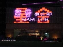 Star Club 星会俱乐部