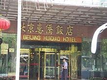Bei Jing Hui Qiao Hotel Massage (北京惠桥饭店康乐水园洗浴)