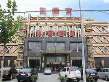 Ka Sa Gong Xiu Xian Hotel 凯撒宫休闲酒店