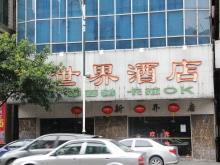 Xin Shi Jie Hotel KTV 新世界酒店KTV