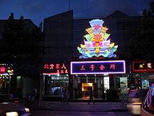 Zi Du Yu Le Club No3 紫都娱乐总汇3号会所