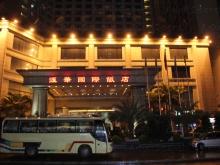 Hui Hua International Hotel Spa and Massage 匯华国际酒店桑拿中心