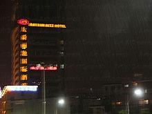 Day Sun Ritz Hotel Sang Na and Massage 大舜丽池国际酒店会所