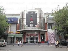 Bei Fang Xin Gui KTV 北方鑫柜KTV