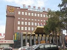 Yi Hai  Healthcare Spa (艺海健康养生会所)
