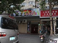 Jin Yin Yu Tea Bar 金银玉休闲茶座