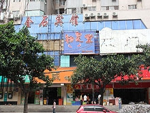 Jun Wei Club 骏威俱乐部
