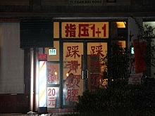 Zhi Ya 1+1 Cai Bei Ding Jing 指压1+1 踩背 顶颈