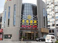 Zhi Zun Hao Jue Bar 至尊豪爵精英会所酒吧