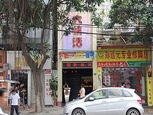 Da Kuai Huo KTV & Foot Massage 大快活KTV沐足推拿棋牌
