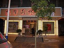 Re Dai Yu Lin Pro Massage 热带雨林专业按摩