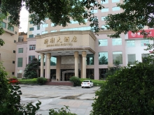 Shan Hu Hotel Massage 珊瑚大酒店按摩