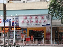 Gang Hao Xiu Xian Spa and Massage Club 港豪休闲会所