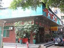 Qian Li Xing Massage Center 千里行休闲中心