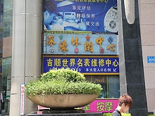 Shen Hao Xiu Xian Spa and Massage 深濠休闲中心