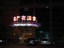 Noble Night Club 名门夜总会