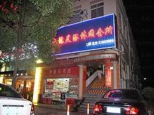 Jiu Long Foot Massage 九龙足浴休闲会所