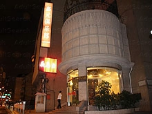 Jia Yuan Night Club 嘉元俱乐部