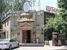Old Town Roses Restaurant & Bar (老镇玫瑰法式餐厅 酒吧)